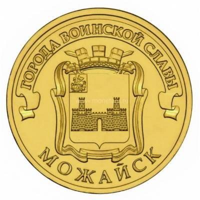 """10 рублей 2015 """"Можайск, Города воинской славы"""""""