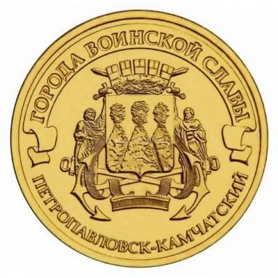 """10 рублей 2015 """"Петропавловск-Камчатский, Города воинской славы"""""""