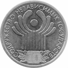 """1 рубль 2001 """"10-летие Содружества Независимых Государств"""""""