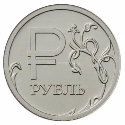 """1 рубль 2014 """"Графическое обозначение рубля в виде знака"""""""
