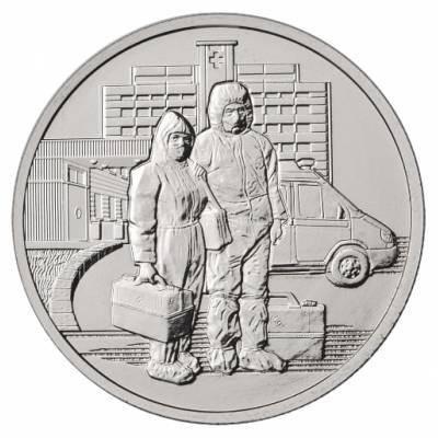"25 рублей 2020 ММД ""Медицинские работники"" Медики."