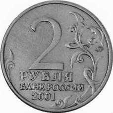 """2 рубля 2001 ММД """"40-летие космического полета Ю.А. Гагарина"""""""