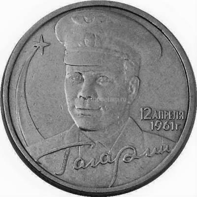 """2 рубля 2001 СПМД """"40-летие космического полета Ю.А. Гагарина"""""""