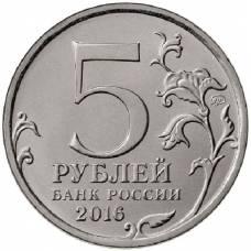 """5 рублей 2016 """"150-летие основания Русского исторического общества"""""""