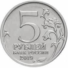 """5 рублей 2019 """"5-я годовщина воссоединения Крыма с Россией - Крымский мост"""""""