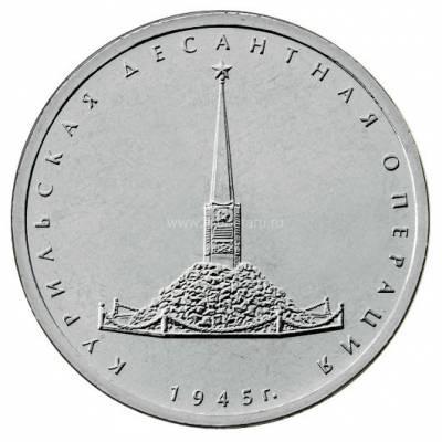 """5 рублей 2020 ММД """"Курильская десантная операция"""""""