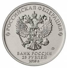 """25 рублей 2018  """"25-летие принятия Конституции РФ"""""""