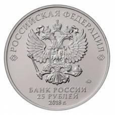 """25 рублей 2018 """"Российская (Советская) мультипликация, Ну, Погоди"""""""
