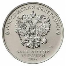 """25 рублей 2019 """"Российская (Советская) мультипликация, Бременские музыканты"""""""