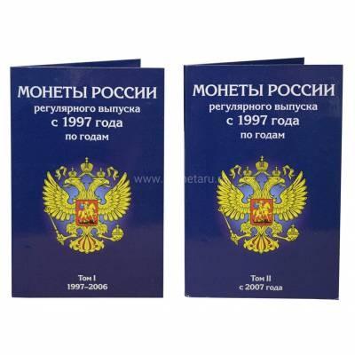 Набор разменных монет России регулярного чекана с 1997 - 2020 гг. В альбоме - 2 тома