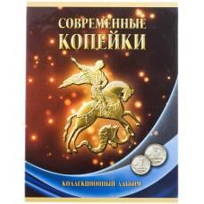 Полный набор 1 и 5 копеек 1997-2014 гг. ММД и СПМД (52 монеты) в альбоме.