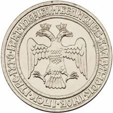 """Набор разменных монет 2016 года с жетоном """"Византийский герб"""""""