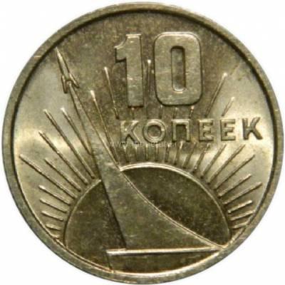 """10 копеек 1967 """"50 лет Советской власти"""""""