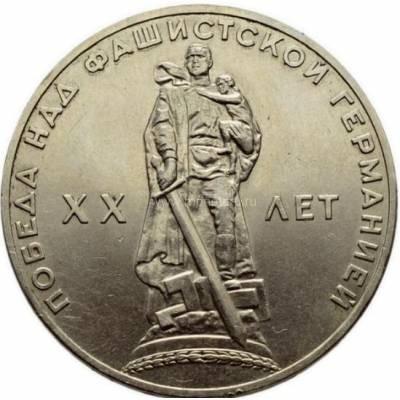 """1 рубль 1965 """"20 лет Победы над фашистской Германией"""""""