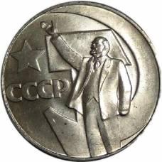 """1 рубль 1967 """"50 лет Советской власти"""""""