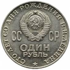 """1 рубль 1970 """"100 лет со дня рождения В.И.Ленина"""""""