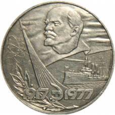 """1 рубль 1977 """"60 лет Великой Октябрьской социалистической революции"""""""
