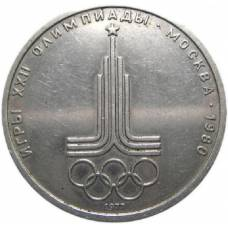 "1 рубль 1977 ""Олимпиада в Москве 1980, Эмблема"""