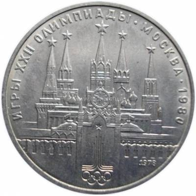 "1 рубль 1978 ""Олимпиада в Москве 1980 г. (Кремль)"""