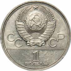 """1 рубль 1979 """"Олимпиада в Москве 1980 (Советские космические исследования)"""""""