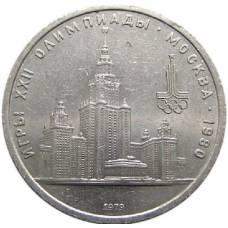 """1 рубль 1979 """"Олимпиада в Москве 1980 г. (МГУ)"""""""