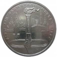 """1 рубль 1980 """"Олимпиада в Москве 1980 (Олимпийский факел)"""""""