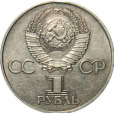 """1 рубль 1982 """"60 лет образования СССР"""""""
