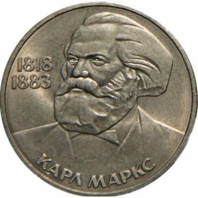 """1 рубль 1983 """"165 лет со дня рождения Карла Маркса"""""""