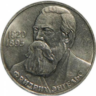 """1 рубль 1985 """"165 лет со дня рождения Фридриха Энгельса"""""""