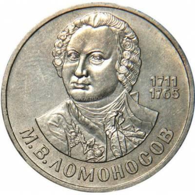 """1 рубль 1986 """"275 лет со дня рождения великого ученого М.В.Ломоносова"""""""