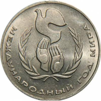 """1 рубль 1986 """"Международный год мира"""""""