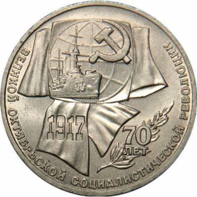 """1 рубль 1987 """"70 лет Великой Октябрьской социалистической революции"""""""