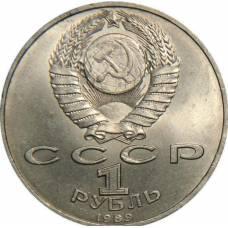 """1 рубль 1989 """"100 лет со дня рождения  узбекского поэта Х.Х.Ниязи"""""""