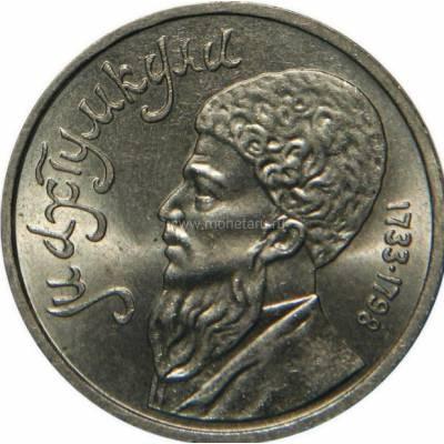 """1 рубль 1991 """"Туркменский поэт и мыслитель Махтумкули"""""""