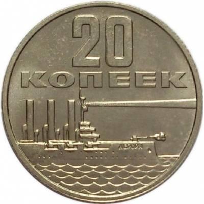 """20 копеек 1967 """"50 лет Советской власти"""""""