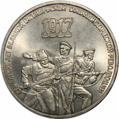 """3 рубля 1987 """"70 лет Великой Октябрьской социалистической революции"""""""