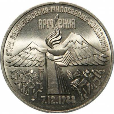 """3 рубля 1989 """"Помощь пострадавшим от землетрясения в Армении"""""""