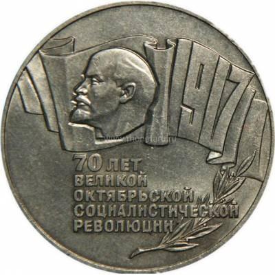 """5 рублей 1987 """"70 лет Великой Октябрьской социалистической революции"""""""