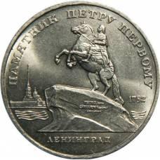 """5 рублей 1988 """"Памятник Петру Первому в Ленинграде"""""""