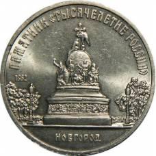 """5 рублей 1988 """"Памятник Тысячелетие России в Новгороде"""""""