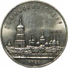 """5 рублей 1988 """"Софийский собор в Киеве"""""""