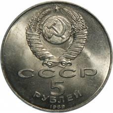"""5 рублей 1989 """"Благовещенский Собор Московского Кремля"""""""