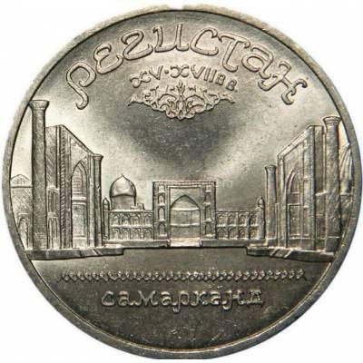"""5 рублей 1989 """"Ансамбль Регистан в Самарканде"""""""