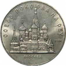 """5 рублей 1989 """"Собор Покрова на Рву в Москве"""""""