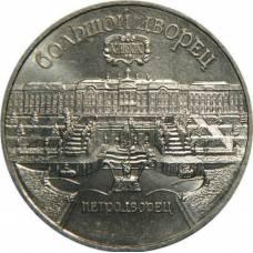 """5 рублей 1990 """"Большой дворец в Петродворце"""""""