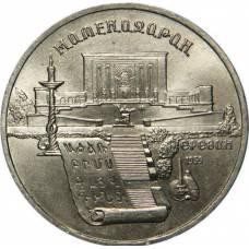 "5 рублей 1990 ""Матенадаран в Ереване. Институт древних рукописей"""