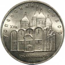 """5 рублей 1990 """"Успенский собор в Москве"""""""