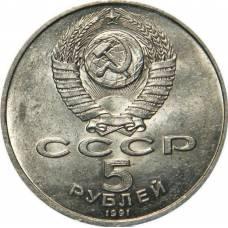 """5 рублей 1991 """" Архангельский собор в Москве"""""""