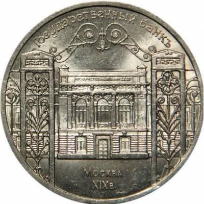 """5 рублей 1991 """"Государственный банк в Москве"""""""