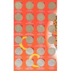 Полный набор юбилейных монет СССР 68 монет в альбоме